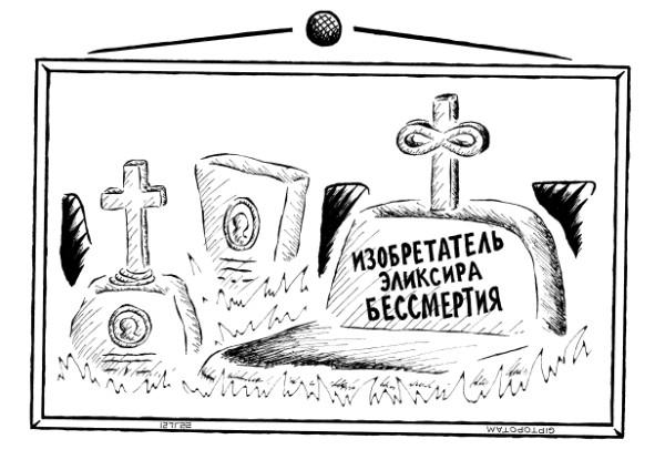 Карикатура: Пан или про...спал, Giptopotam