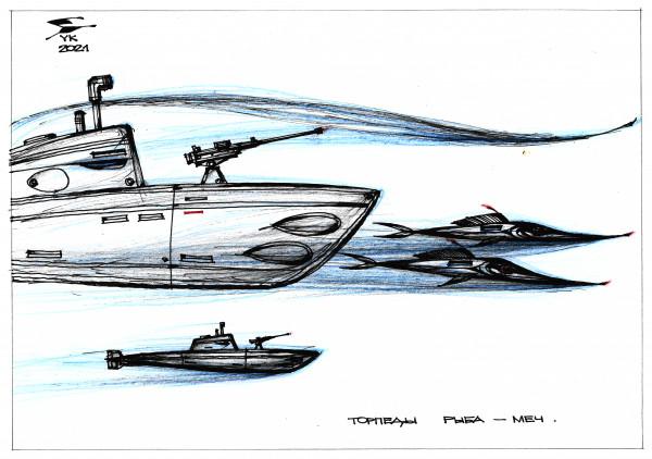 Карикатура: Торпеды Рыба - меч ., Юрий Косарев
