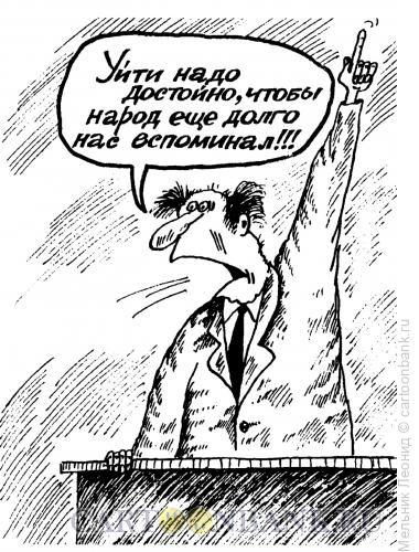Карикатура: Вот так!!!, Мельник Леонид