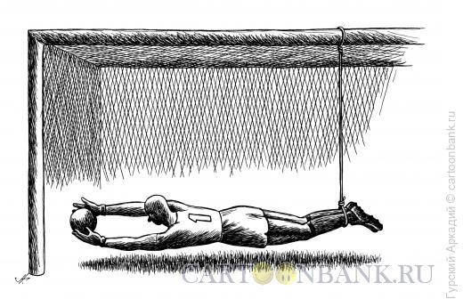 Карикатура: вратарь в воротах, Гурский Аркадий