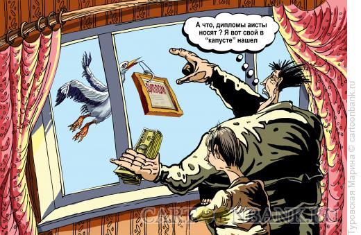 Карикатура: Диплом и аист, Туровская Марина