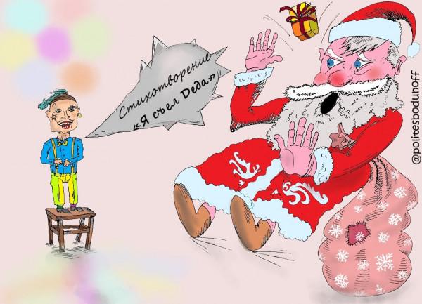 Карикатура: Гутен Морген_Штерн !, Ипполит Сбодунов