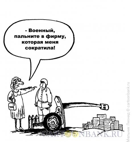 Карикатура: Месть, Мельник Леонид