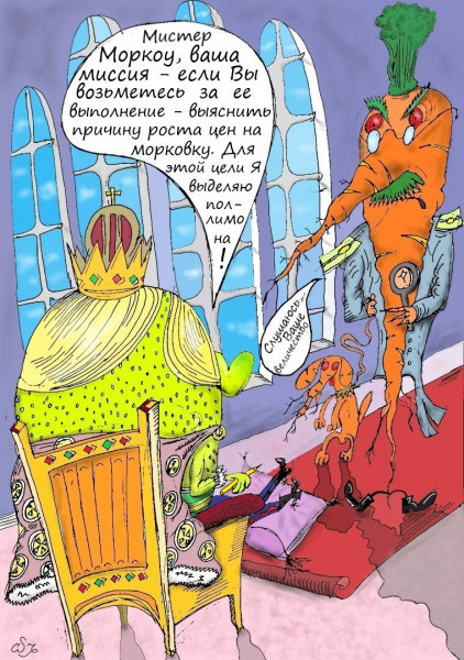 """Карикатура: """"Морковное Дело"""", Ипполит Сбодунов"""