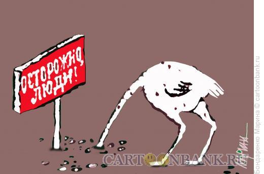 Карикатура: Осторожно, люди!, Бондаренко Марина