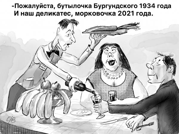 Карикатура: Деликатес, Владимир Силантьев