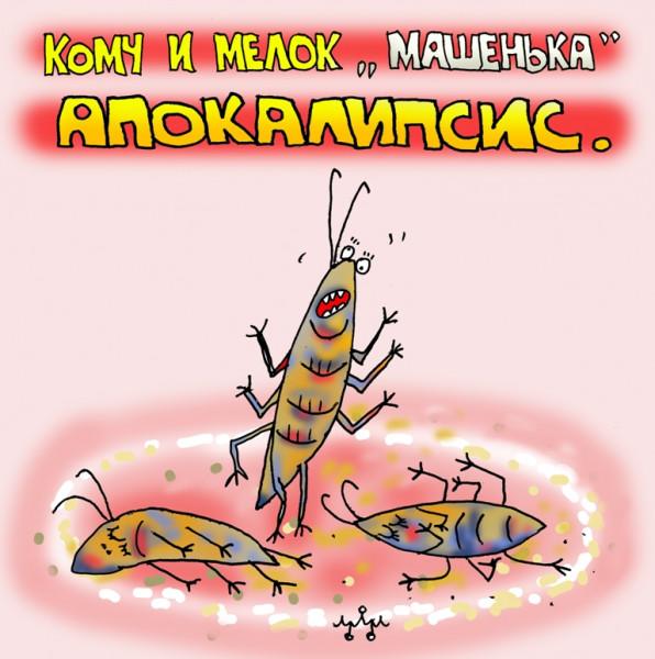 Карикатура: ГМО отрава...., Леонид Давиденко