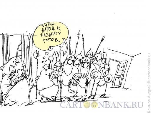 Карикатура: Народ, Климов Андрей