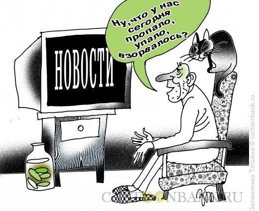 Карикатура: Новости, Зеленченко Татьяна