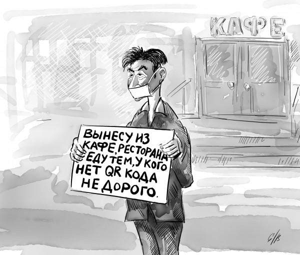 Карикатура: QR-код, Владимир Силантьев
