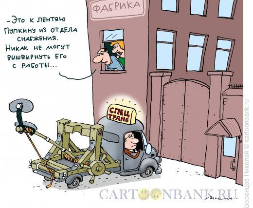 Карикатура: Увольнение, Воронцов Николай
