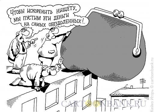 Карикатура: Благодетель, Кийко Игорь