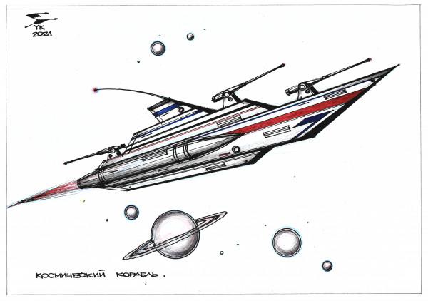 Карикатура: Космический корабль ., Юрий Косарев