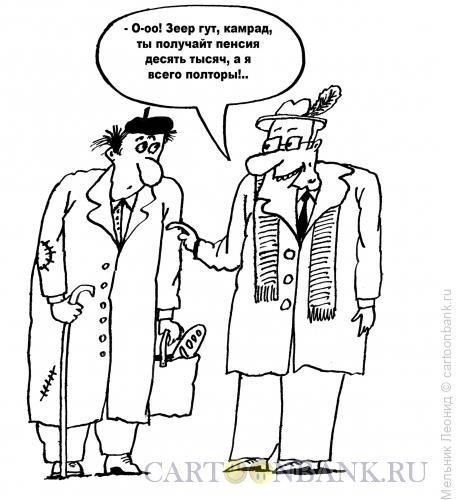 Карикатура: Пенсионеры, Мельник Леонид