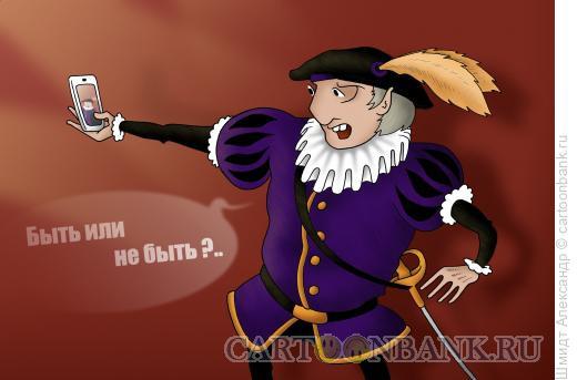 Карикатура: Гамлет и селфи, Шмидт Александр