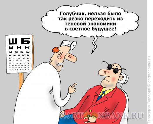 Карикатура: Слепой олигарх, Тарасенко Валерий