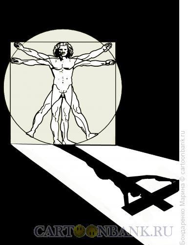 Карикатура: Ветрувианский человек и тень Христа, Бондаренко Марина