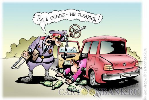 Карикатура: Пьяный водитель, Кийко Игорь