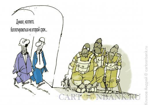Карикатура: Второй срок, Климов Андрей