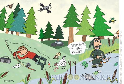 Карикатура: Рыбалка, Белозёров Сергей