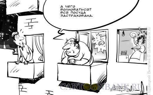 Карикатура: Все застраховано!, Подвицкий Виталий