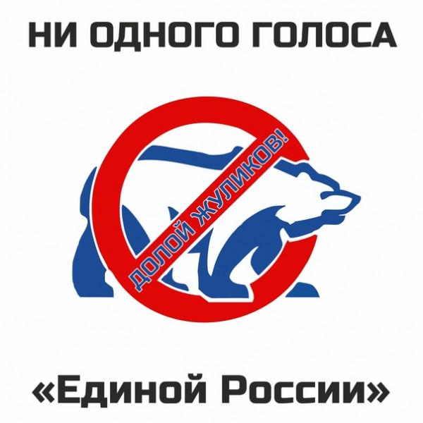 """Мем: Ни одного голоса """"Единой России""""!, Патрук"""