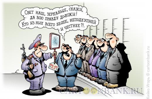 Карикатура: Волшебное зеркало, Кийко Игорь