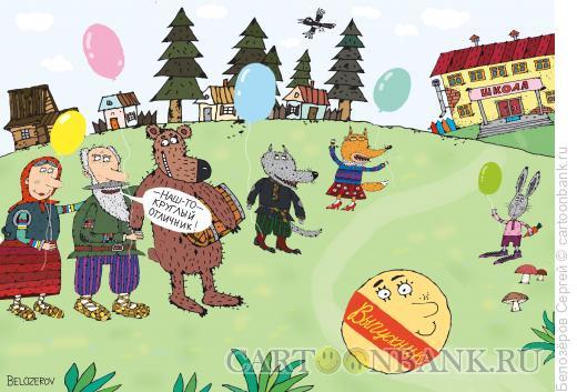 Карикатура: Выпускник, Белозёров Сергей