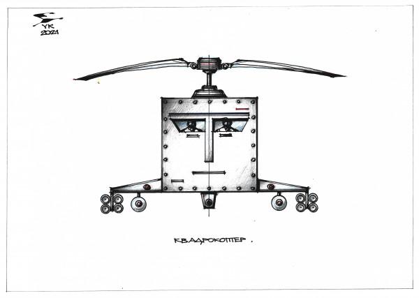 Карикатура: Квадрокоптер ., Юрий Косарев