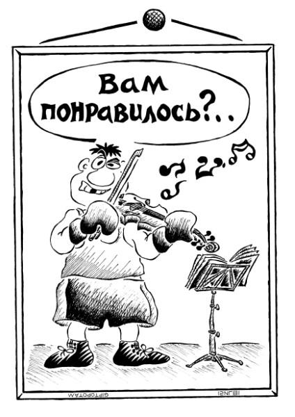 Карикатура: Моцарт и Сал...аги, Giptopotam