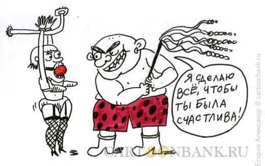 Карикатура: счастье, Егоров Александр