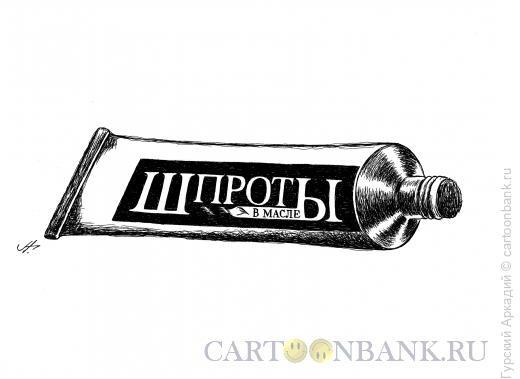 Карикатура: тюбик-консерва, Гурский Аркадий