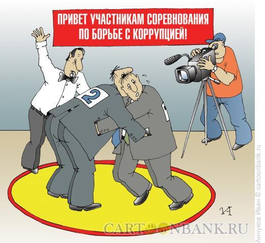 Карикатура: Соревнование по борьбе с коррупцией, Анчуков Иван