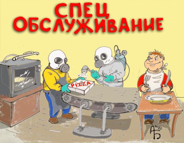 Карикатура: Спецобслуживание, backdanov