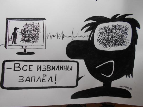 Карикатура: Вечерний мудозвон, Петров Александр
