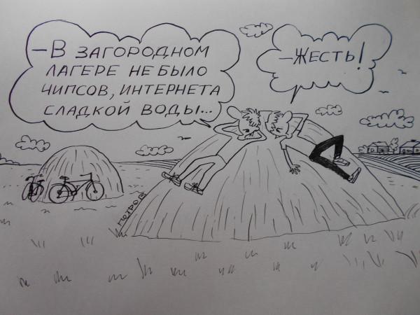 Карикатура: Воспоминание о пионерском лагере, Петров Александр
