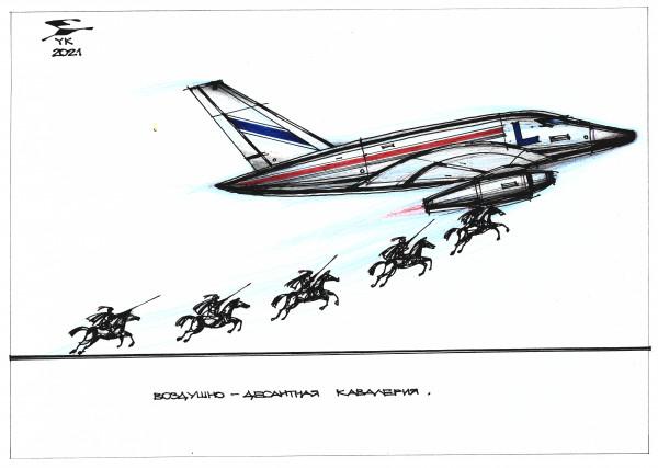 Карикатура: Воздушно - десантная кавалерия ., Юрий Косарев