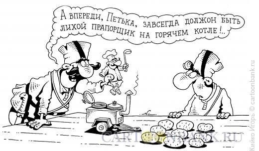 Карикатура: Чапай знает, Кийко Игорь