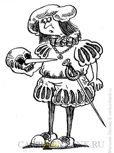 Карикатура: Бедный Йорик, Мельник Леонид