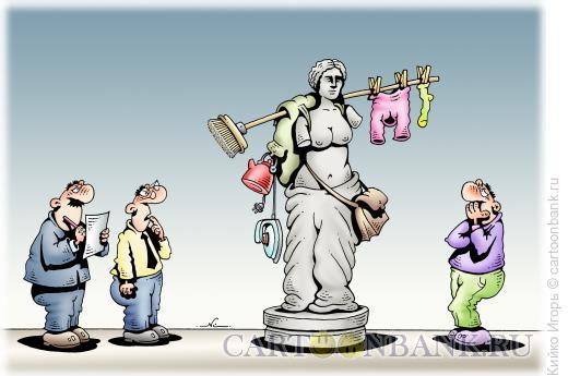 Карикатура: Венера-хозяйка, Кийко Игорь