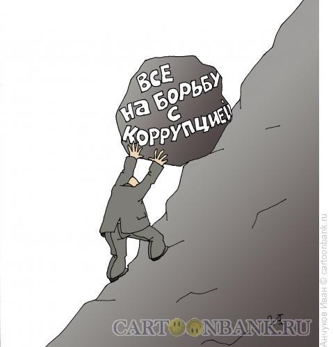 Карикатура: Борьба с коррупцией  сизифов труд, Анчуков Иван