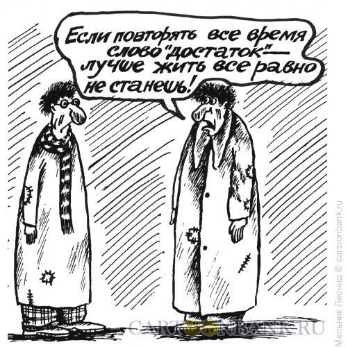 Карикатура: Это не работает, Мельник Леонид