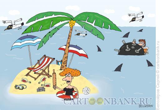 Карикатура: Островок безопасности, Белозёров Сергей