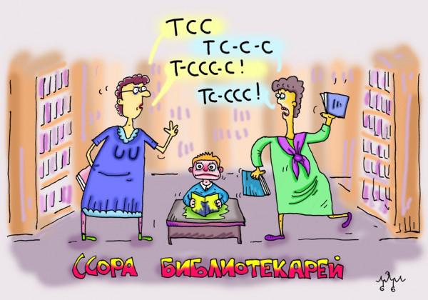Карикатура: соблюдайте тишину, Леонид Давиденко