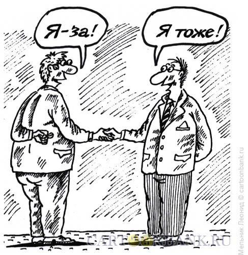 """Карикатура: Все как бы \""""за\"""", Мельник Леонид"""