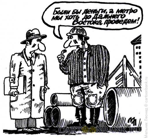 Карикатура: Были бы деньги, Мельник Леонид