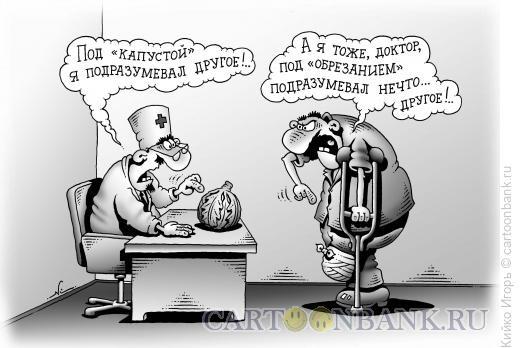 Карикатура: Обрезание, Кийко Игорь