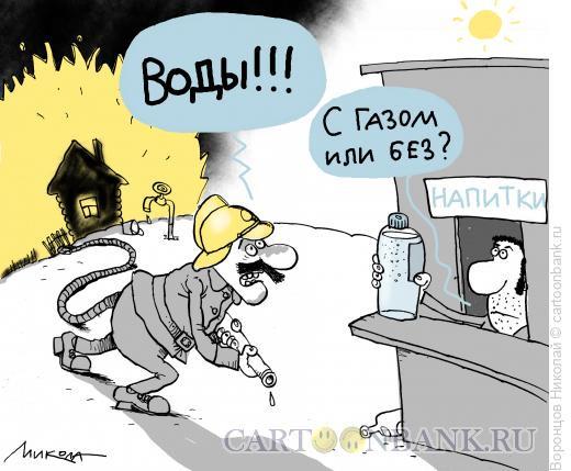 Карикатура: Пожар, Воронцов Николай