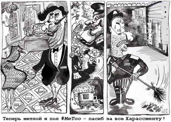 Карикатура: Баллада о харассменте, Ипполит Сбодунов