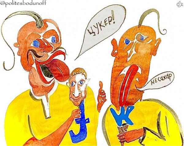 Карикатура: #Чья взяла?!, Ипполит Сбодунов